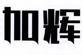 37-143320 加辉