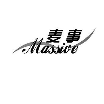 40-123695 麦事  MASSIVE