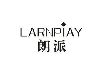 17-142055 朗派 LARNPIAY