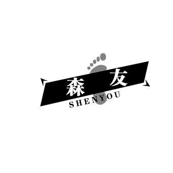 22-92790 森友 SHENYOU