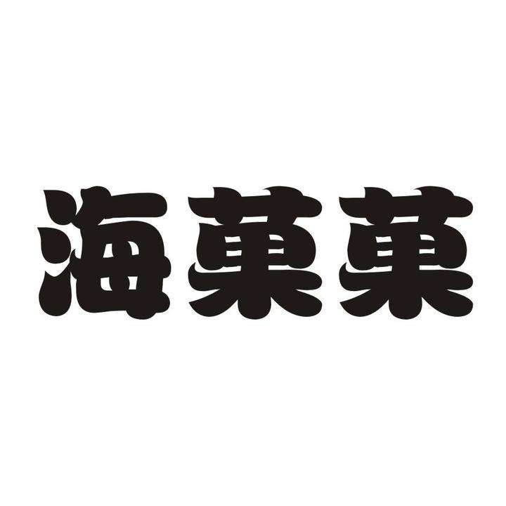 海菓菓商标转让