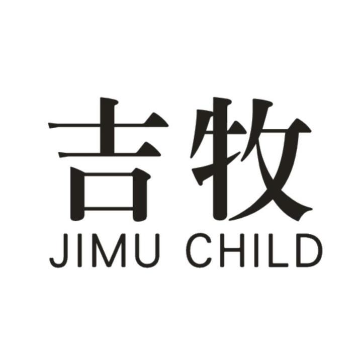 吉牧 JIMU CHILD商标转让
