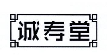 诚寿堂商标转让