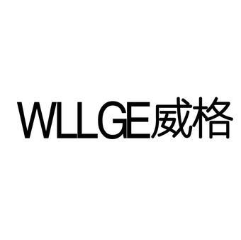45-M5852 威格 WLLGE