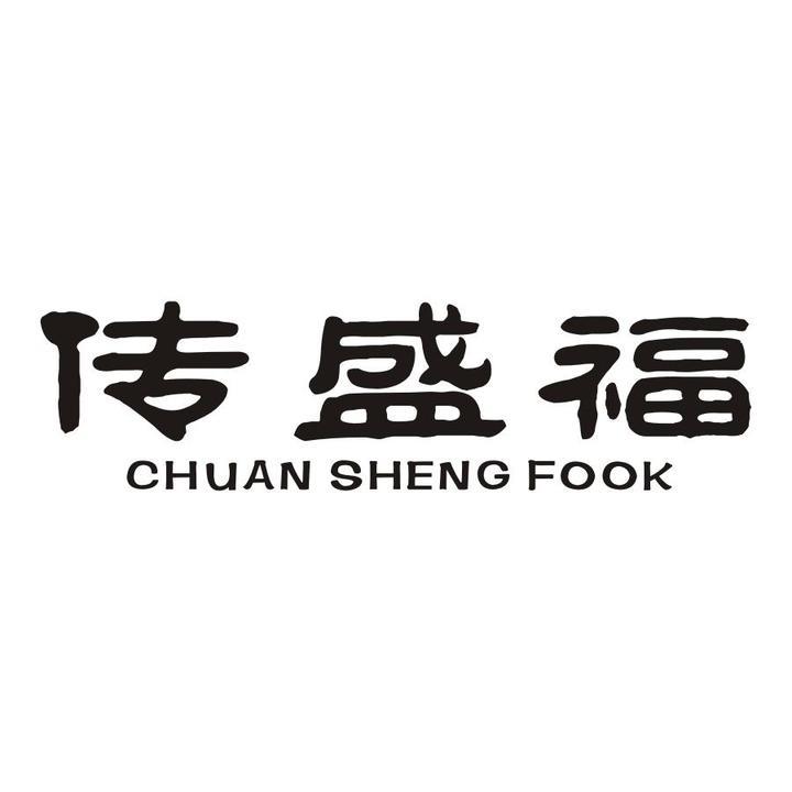 传盛福 CHUAN SHENG FOOK商标转让