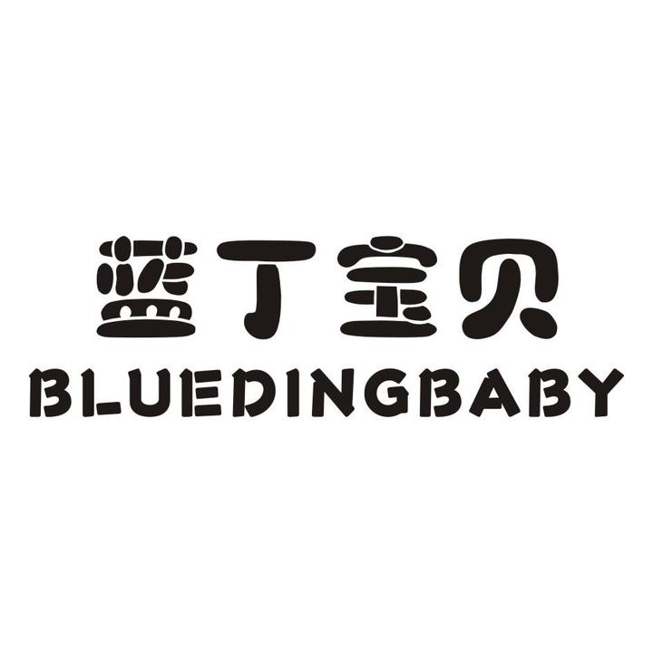 蓝丁宝贝 BLUEDINGBABY商标转让
