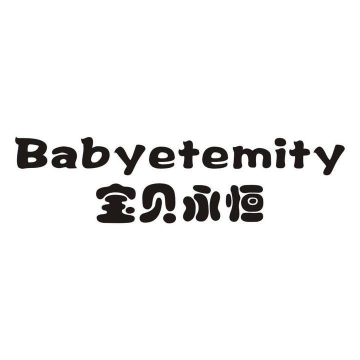 宝贝永恒 BABYETEMITY商标转让