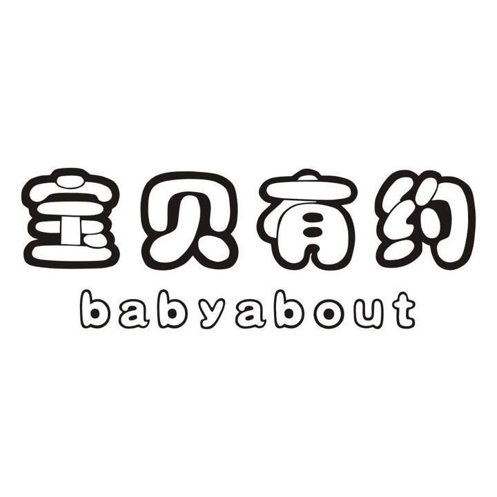 宝贝有约 BABYABOUT商标转让
