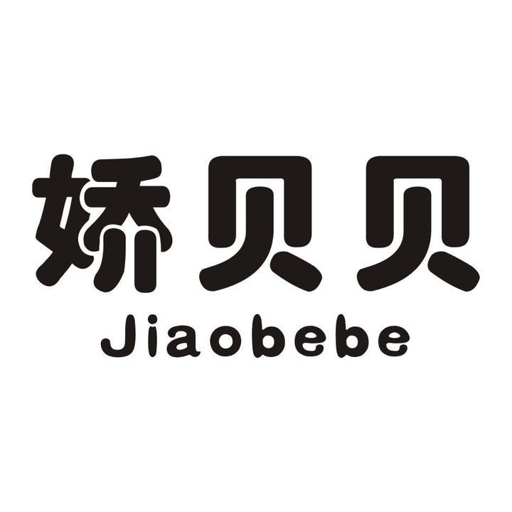 娇贝贝 JIAOBEBE商标转让