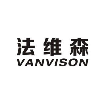 14-106114 法维森 VANVISON