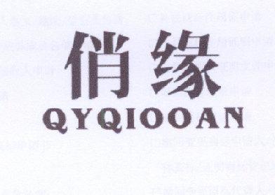 俏缘 QYQIOOAN商标转让