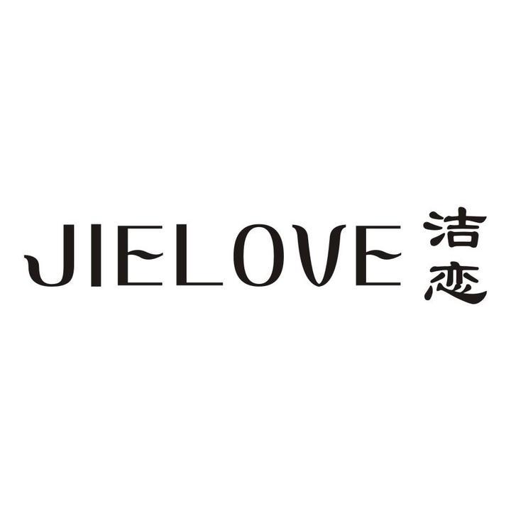 洁恋 JIELOVE商标转让