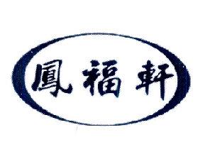 凤福轩商标转让