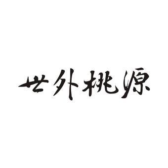 13-117275 世外桃源