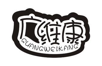 32-113178 广维康