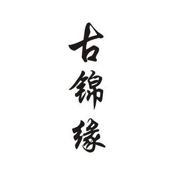 33-101914 古锦缘