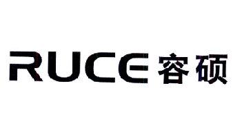 RUCE 容硕