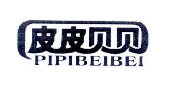 皮皮贝贝商标转让