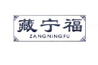 藏宁福商标转让