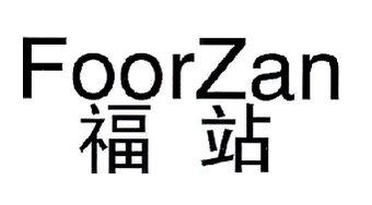 14-M5003 福站 FOORZAN