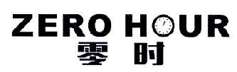 零时 ZERO HOUR