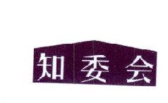 45-103576 知委会