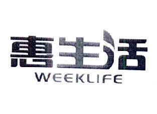 1-100179 惠生活 WEEKLIFE