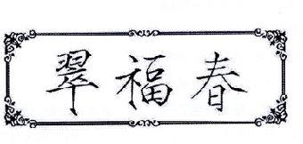 14-112374 翠福春