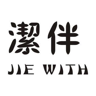 4-116702 洁伴  JIEWITH