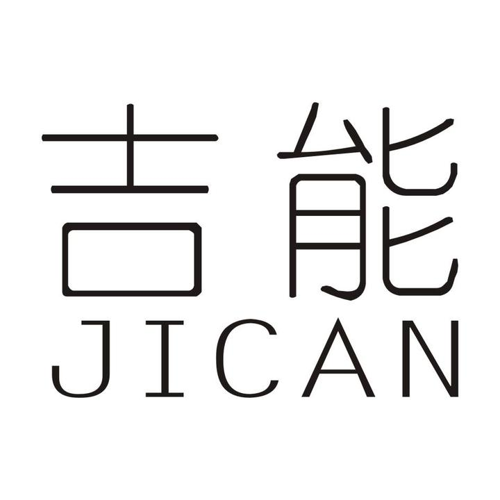 吉能 JICAN商标转让