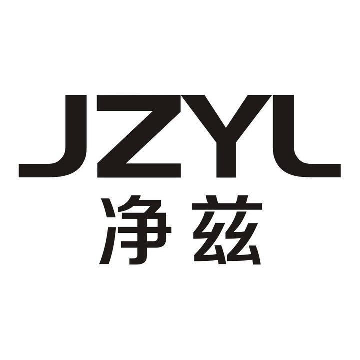净兹 JZYL商标转让