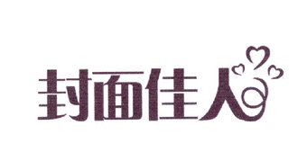 26-101518 封面佳人