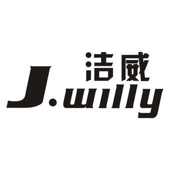 6-116928 洁威 J.WILLY