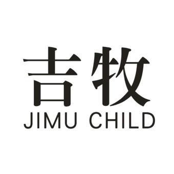 6-116943 吉牧 JIMU CHILD