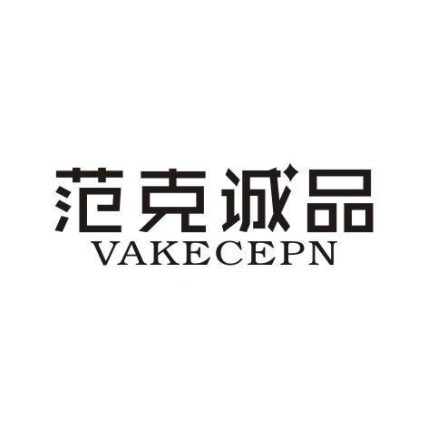 范克诚品 VAKECEPN