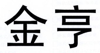36-112667 金亨