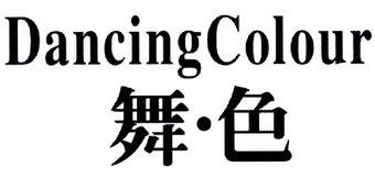 14-107653 舞·色  DANCINGCOLOUR