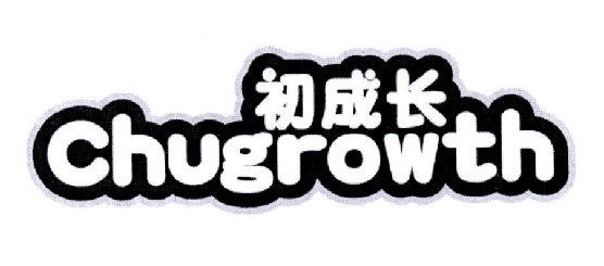 初成长 CHUGROWTH