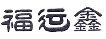 14-M5015 福运鑫