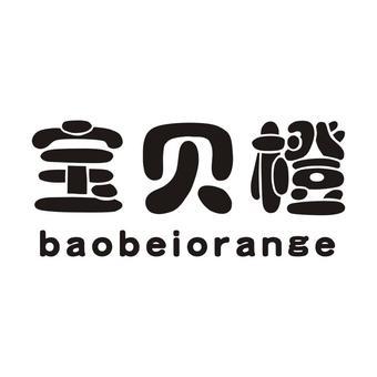 5-107358 宝贝橙 BAOBEIORANGE