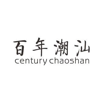 38-125718 百年潮汕 CENTURY CHAOSHAN
