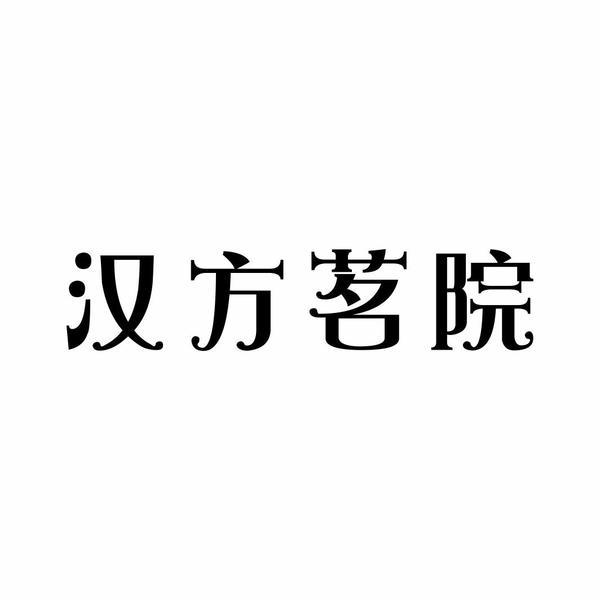 汉方茗院商标转让
