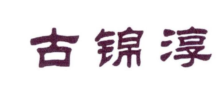 古锦淳商标转让