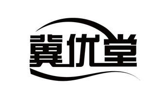 5-131477 冀优堂