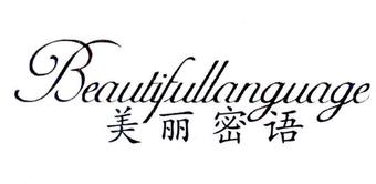 23-M5395 美丽密语 BEAUTIFULLANGUAGE