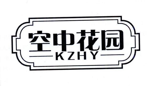 空中花园 KZHY商标转让