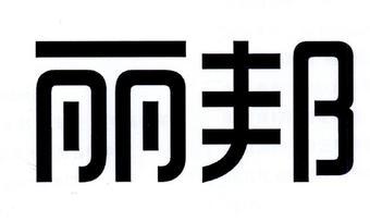 39-M5771 丽邦