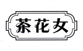 34-M5706 茶花女