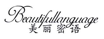 28-M5513 美丽密语 BEAUTIFULLANGGUAGE