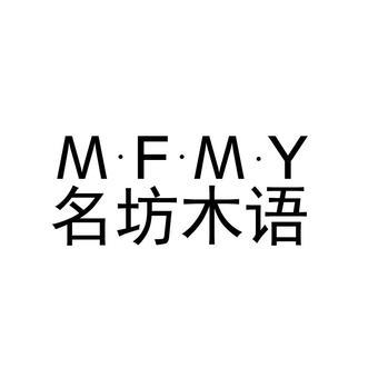 20-M5298 M·F·M·Y名坊木语